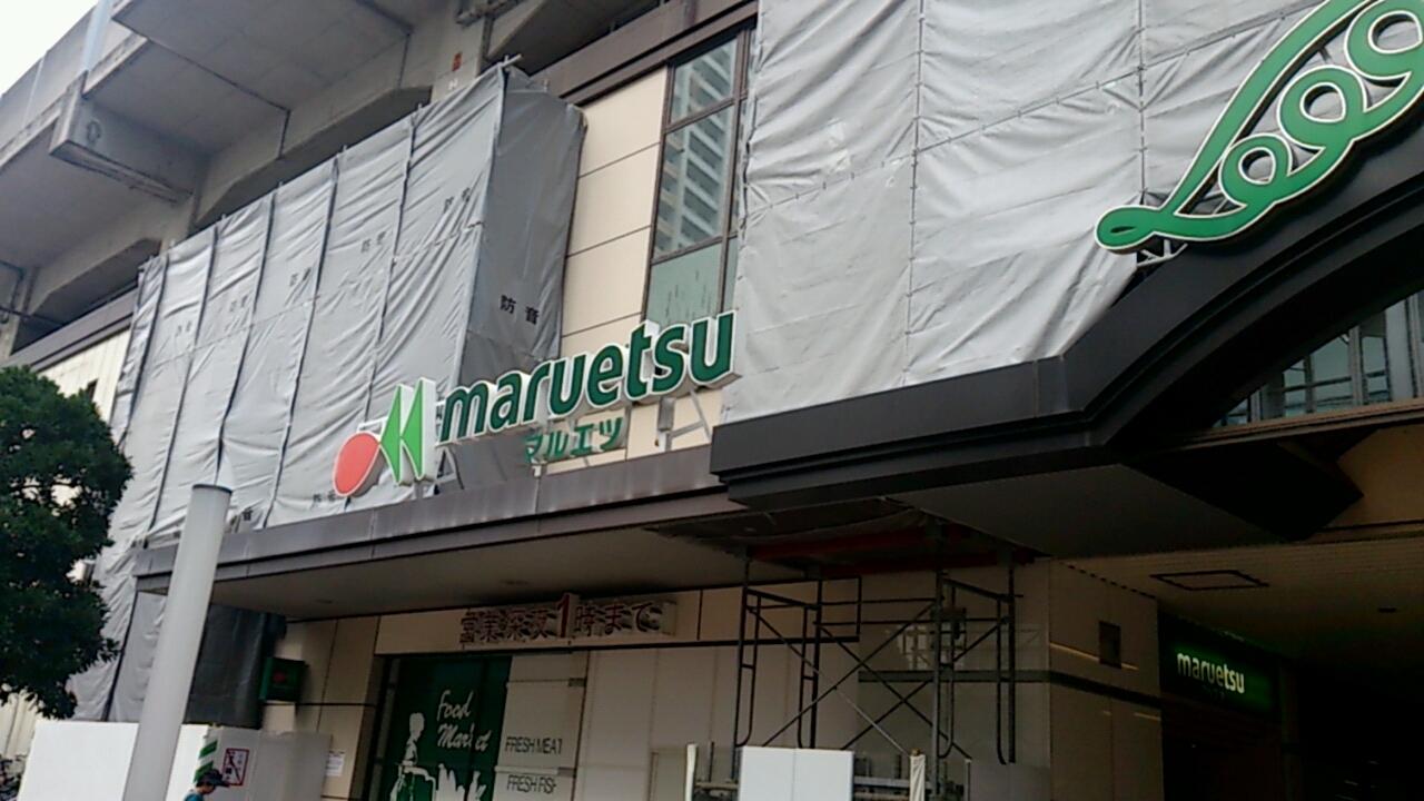 マルエツ 武蔵浦和店