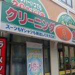 クリーニングたんぽぽ武蔵浦和店