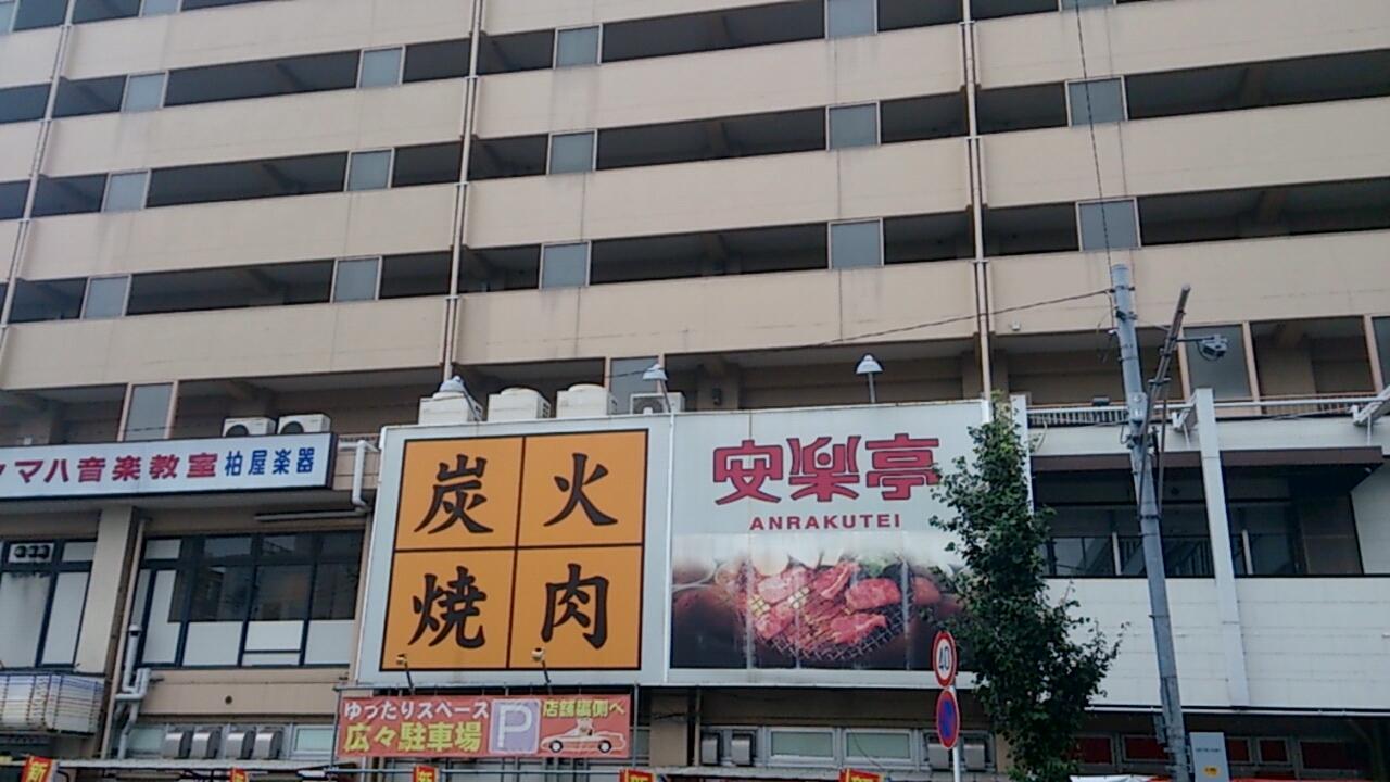 安楽亭 武蔵浦和店