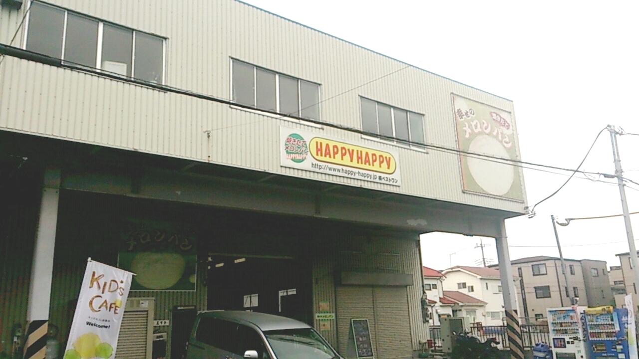HAPPyHAPPy武蔵浦和工房CAFE