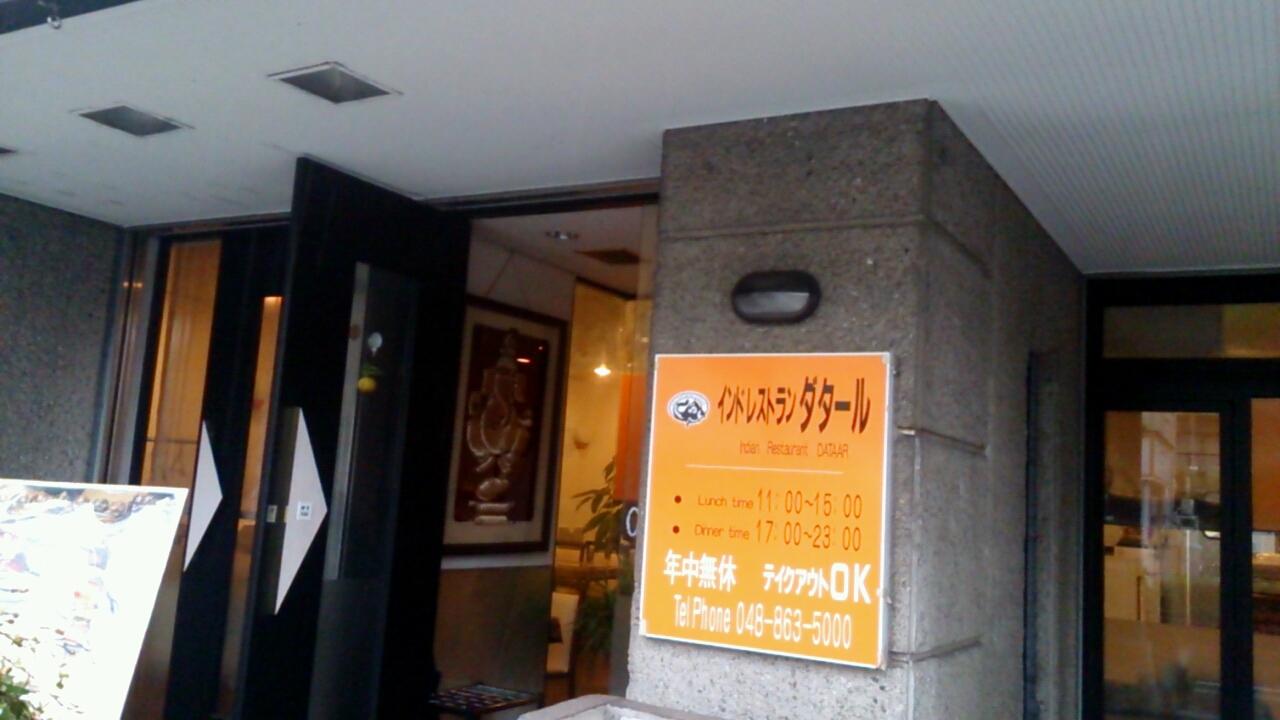 ダタール 武蔵浦和田島通り店