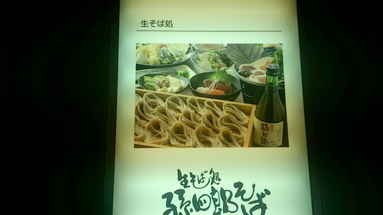 孫四郎そば 武蔵浦和店(マーレ内は閉店です。現在別の場所でオープンしています)