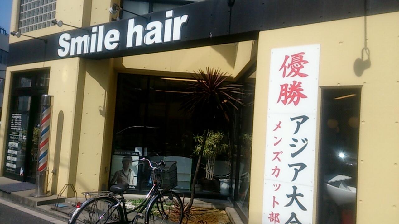 スマイルヘアー武蔵浦和店