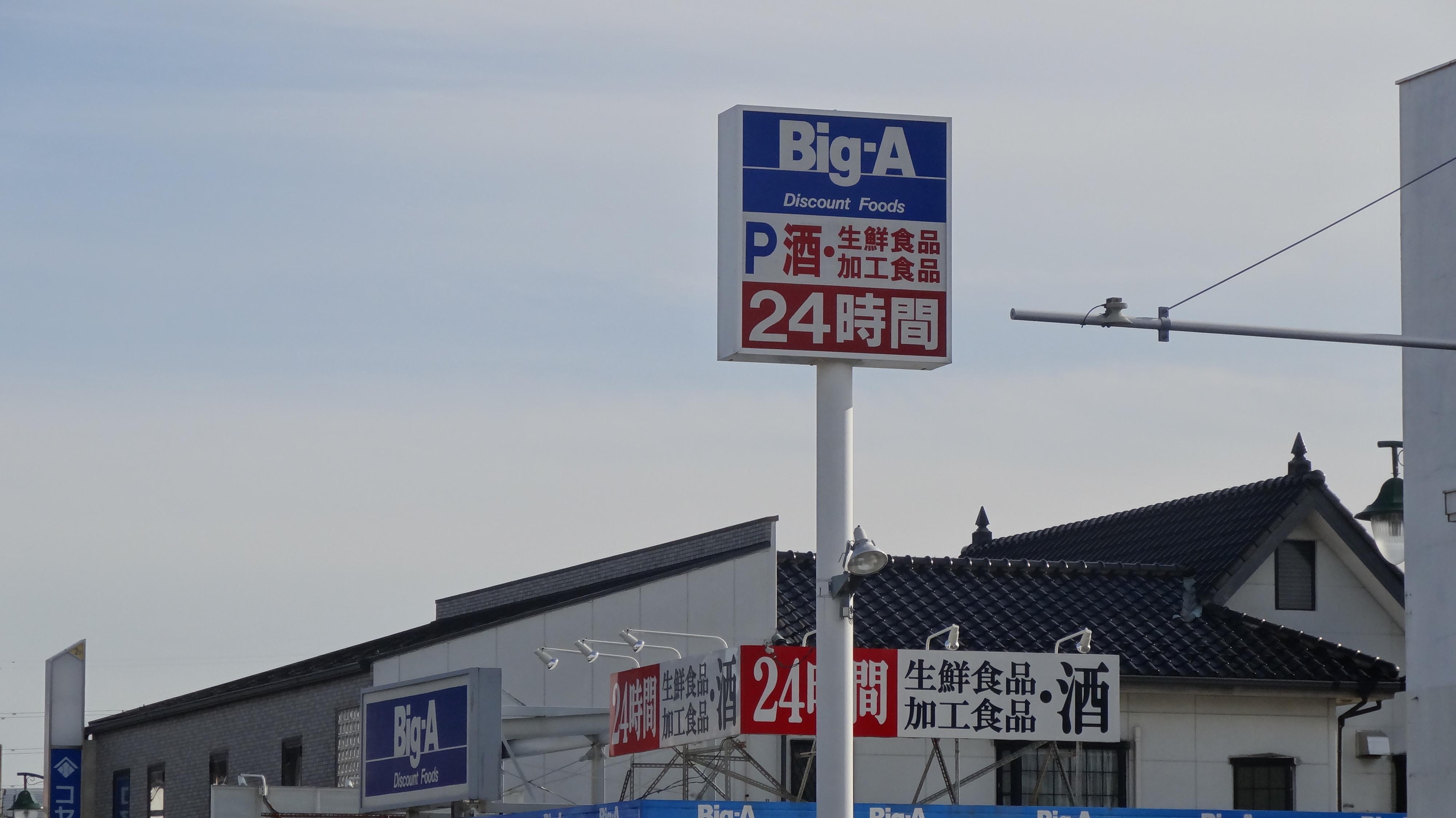 ビッグ・エー・浦和辻店