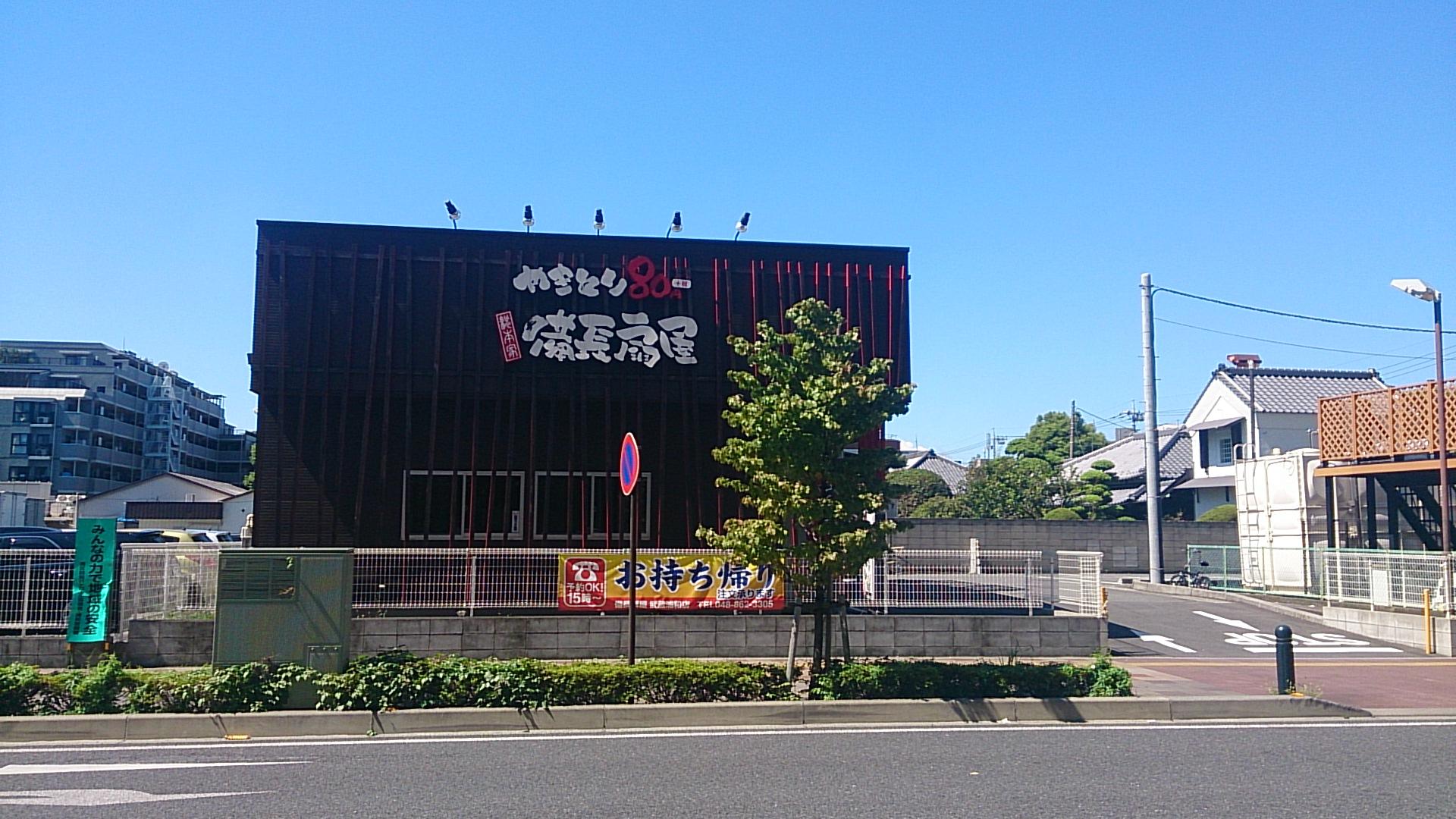 備長扇屋 武蔵浦和店
