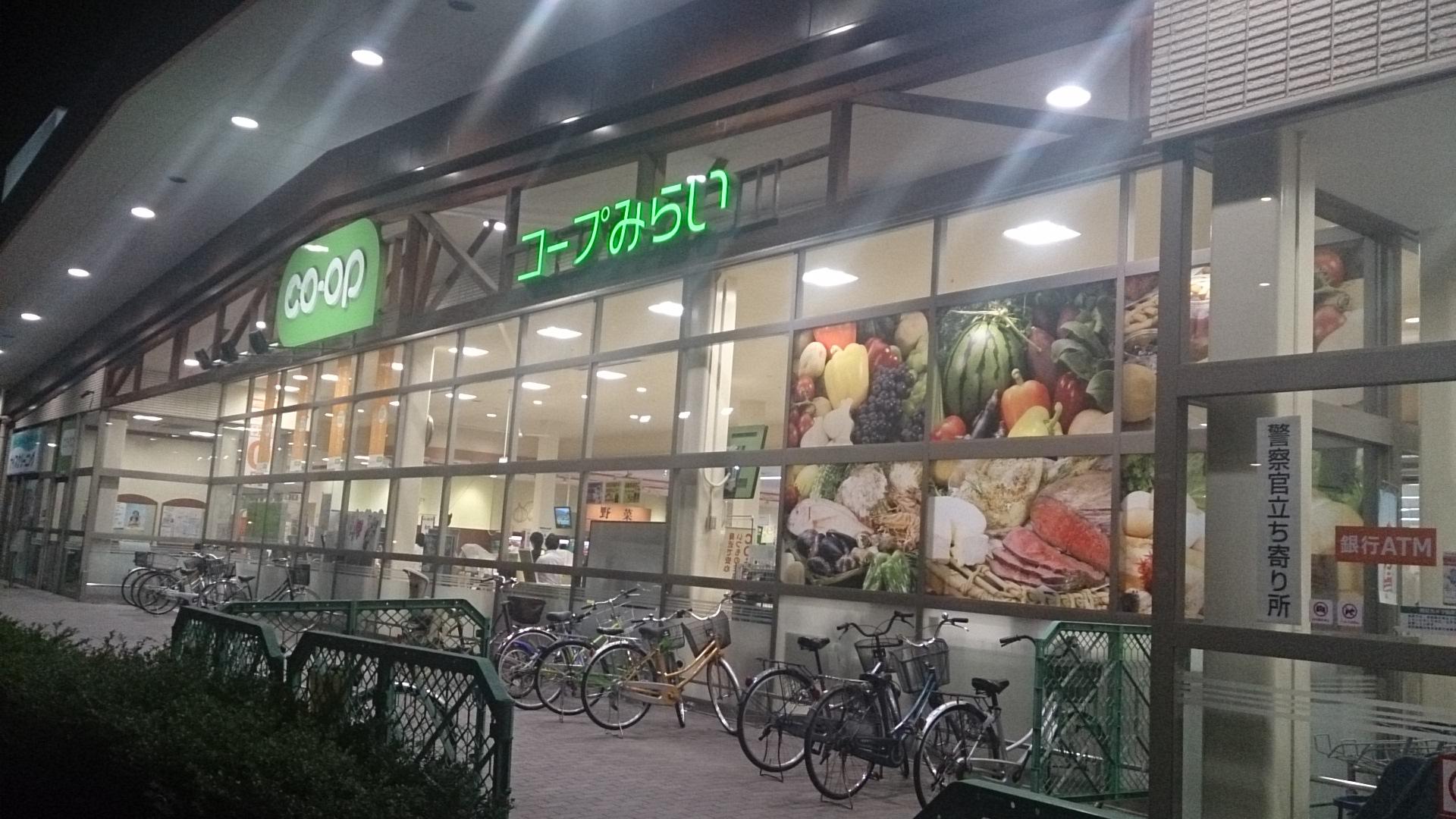 コープ武蔵浦和店