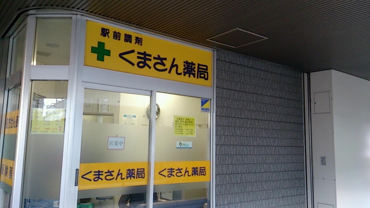 駅前調剤くまさん薬局 埼玉県さいたま市南区別 …
