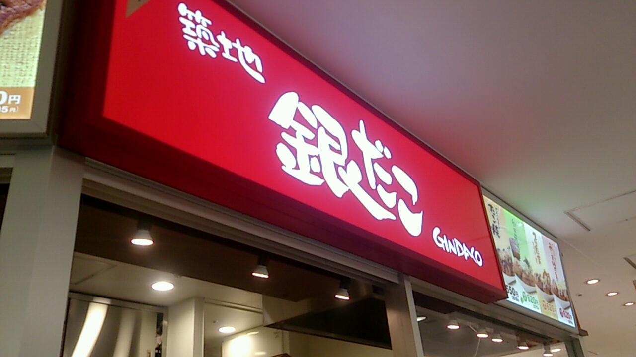 築地銀だこ ビーンズ武蔵浦和店