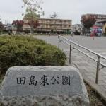 田島東公園
