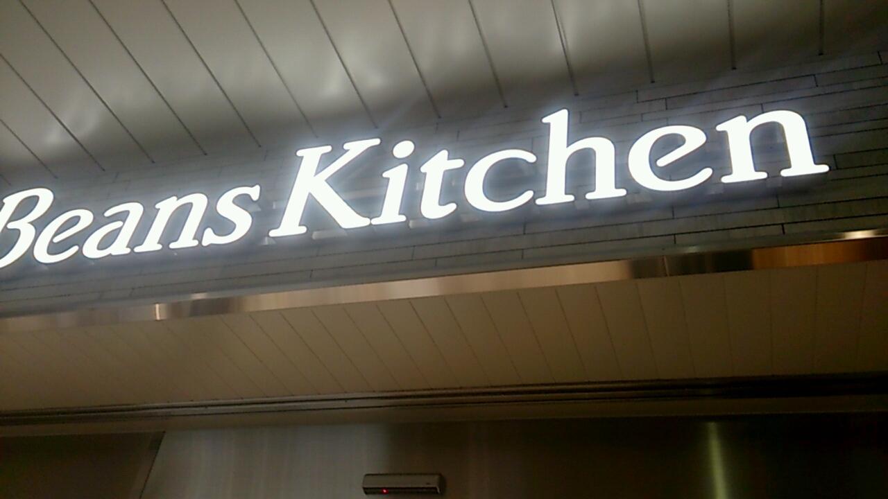 ビーンズキッチン(ビーンズ武蔵浦和)