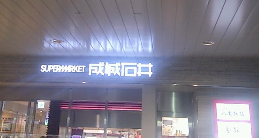 成城石井:ビーンズキッチン