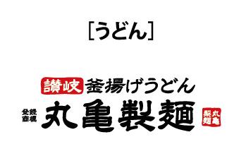 丸亀製麺:ビーンズキッチン