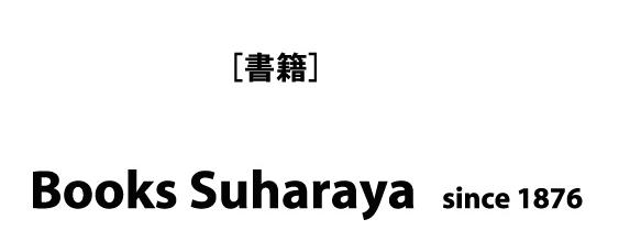 Books Suharaya:ビーンズキッチン