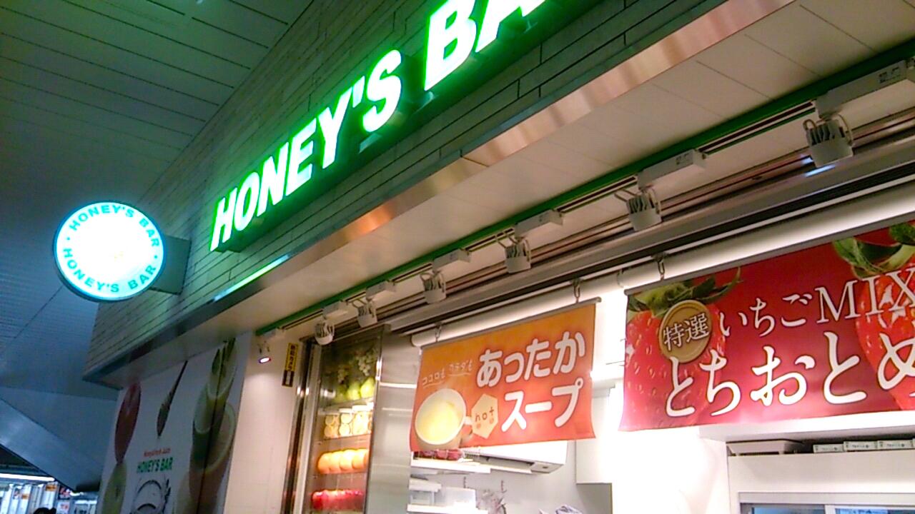 HONEY'S BAR:ビーンズキッチン