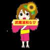 武蔵浦和なび