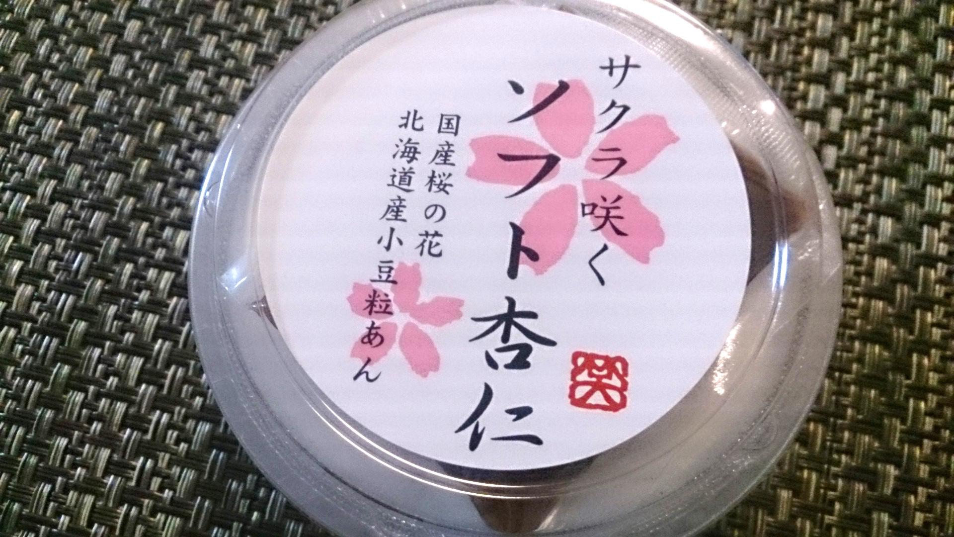 サクラ咲くソフト杏仁