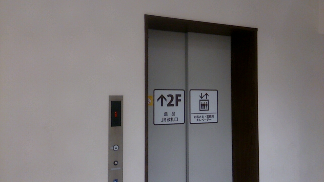 エレベーター(ビーンズ内)