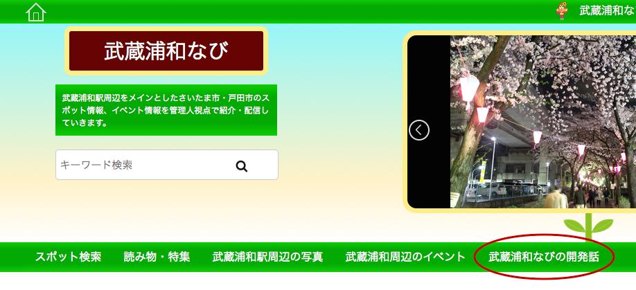 武蔵浦和なびの開発話へのリンク