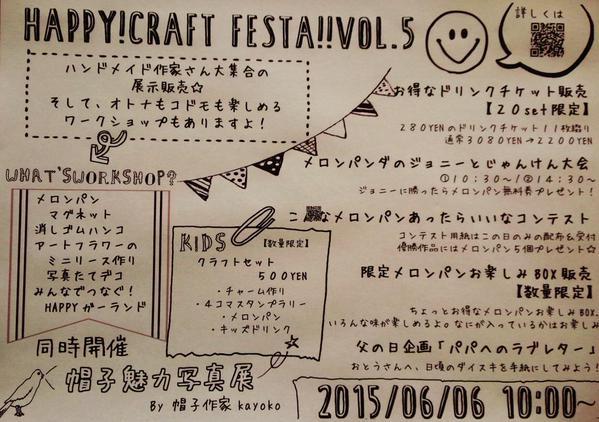 HAPPy!CRAFT Festa!!Vol.5