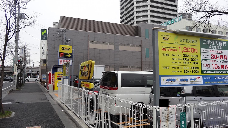 駐車場(武蔵浦和駅東口 - 三井住友銀行)