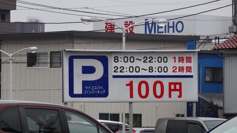 駐車場(三井住友銀行 - 南)