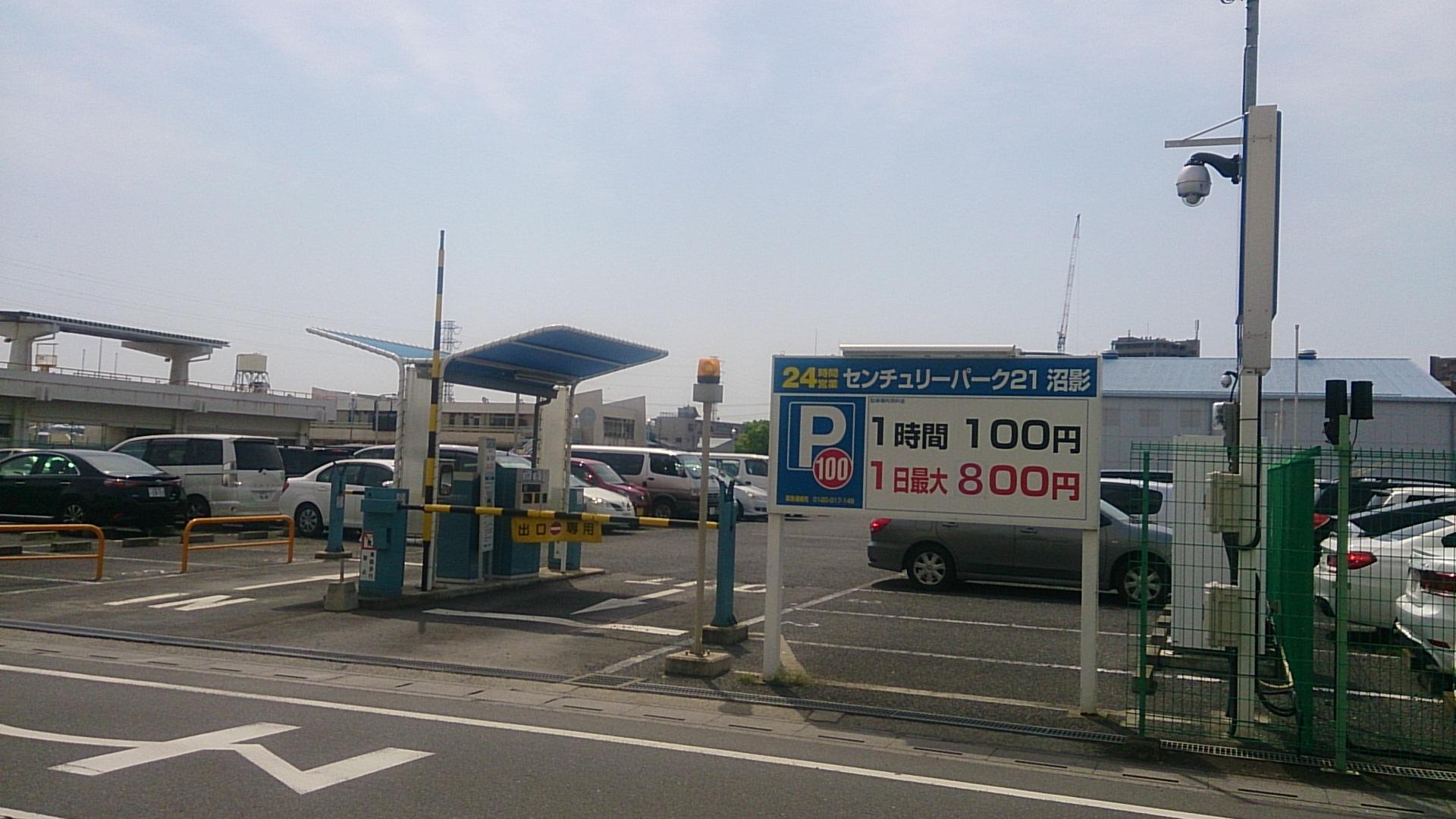 駐車場(沼影公園 - 北)