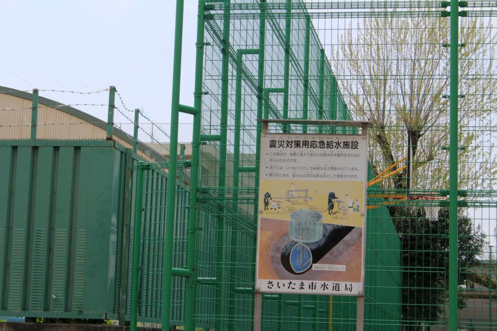 震災対策用応急給水施設