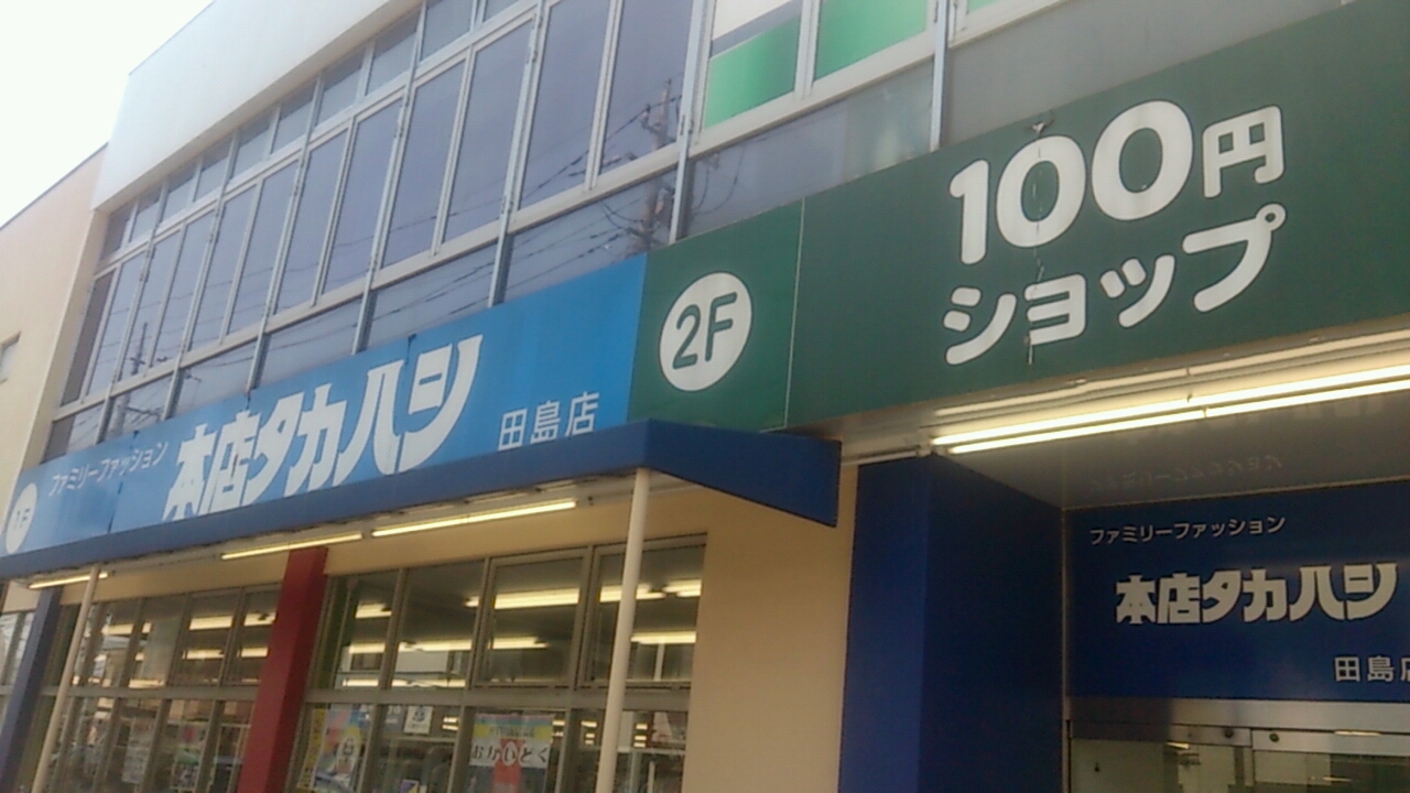 本店タカハシ田島店