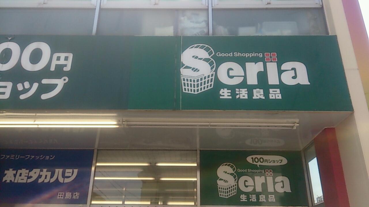 100円ショップセリア田島店