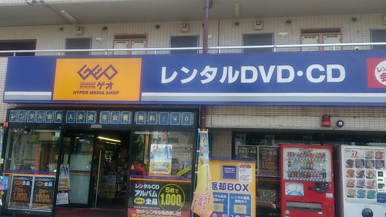 ゲオ武蔵浦和店