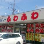 ジャンボランドリーふわふわ 武蔵浦和店