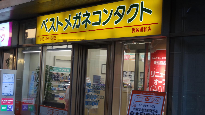 ベストメガネコンタクト武蔵浦和店
