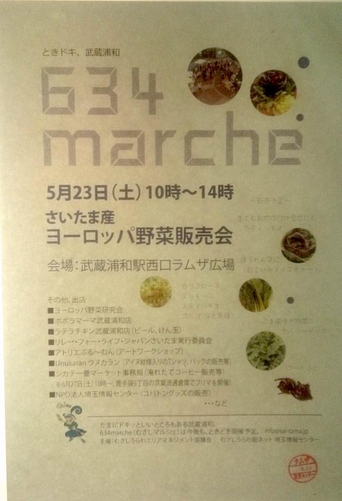 634marche(むさしマルシェ)