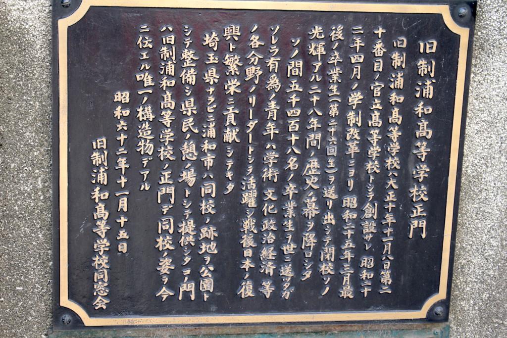 旧浦和高等学校の正門