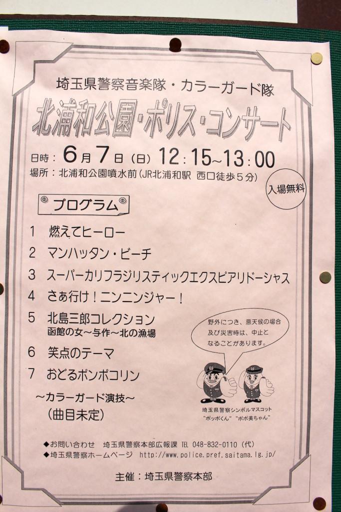 北浦和公園・ポリス・コンサート