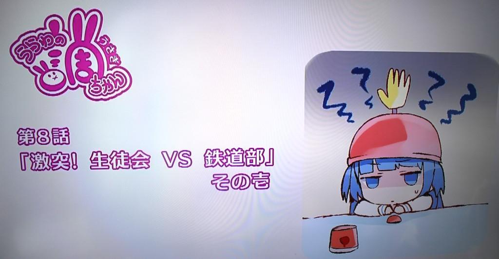 「激突!生徒会 VS 鉄道部」その壱