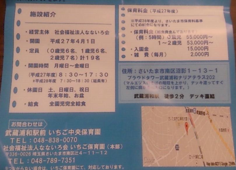 武蔵浦和駅前 いちご中央保育園のチラシ