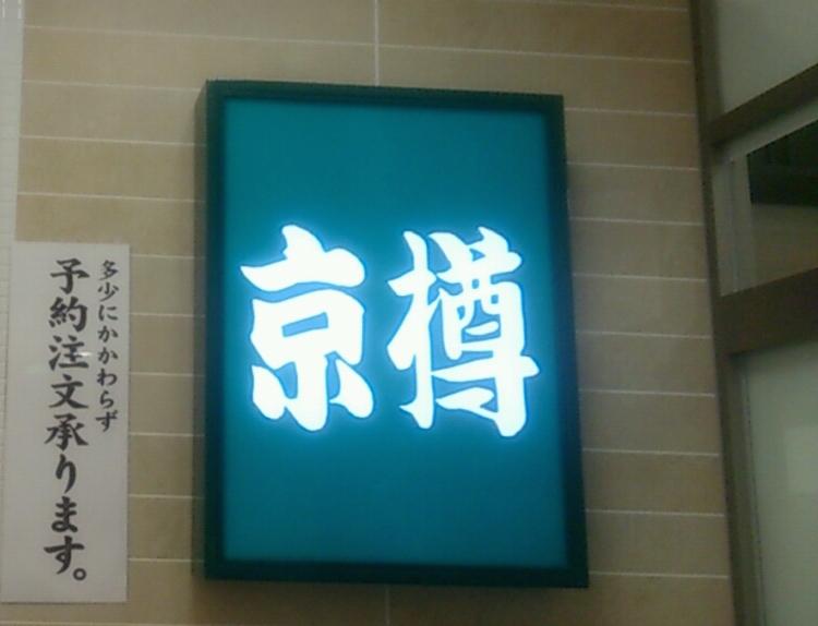 京樽 ビーンズ武蔵浦和店