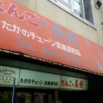 だんごの美好 たかのチェーン武蔵浦和店