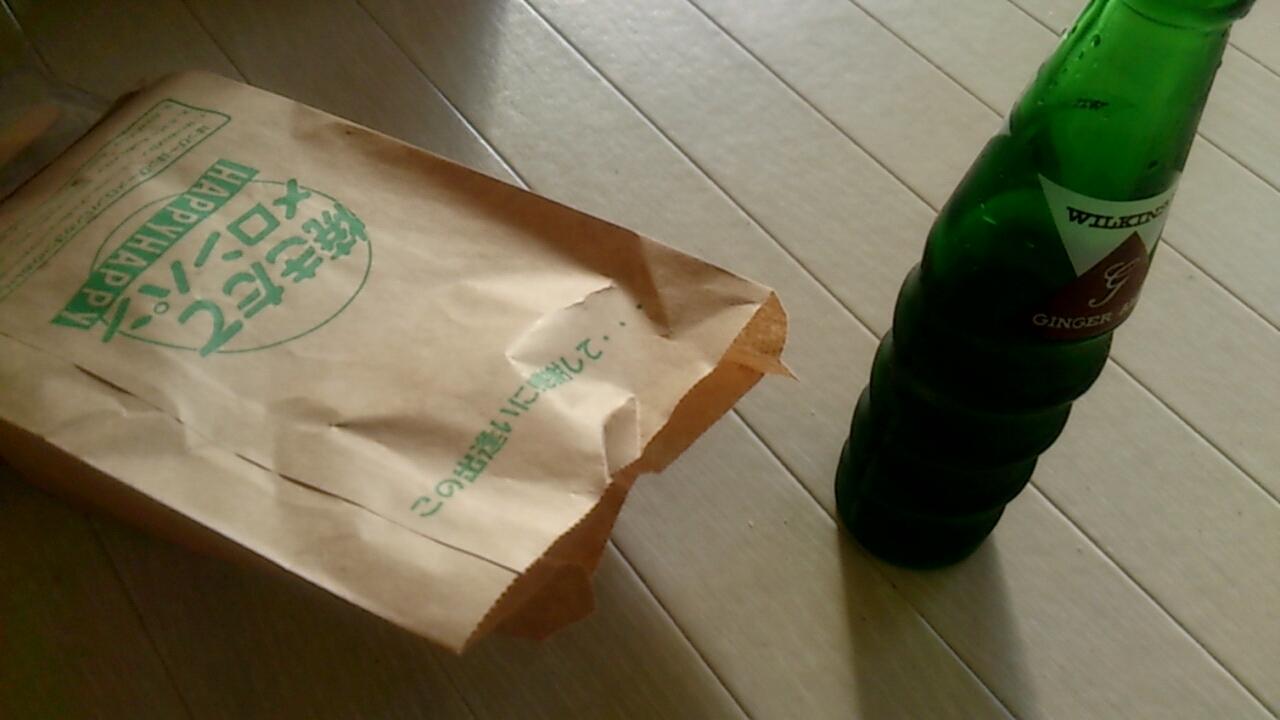 メロンパンとジンジャエール