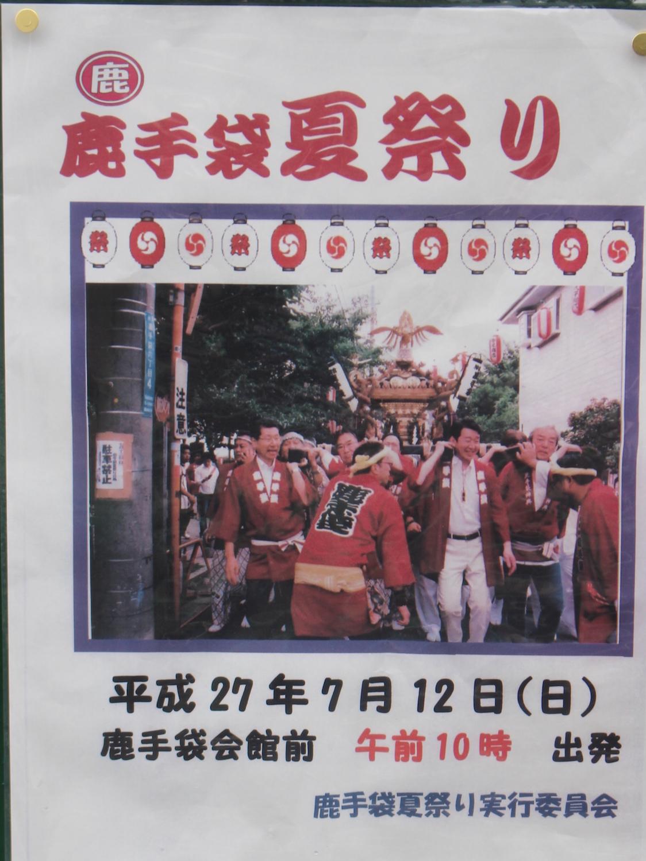 鹿手袋夏祭り