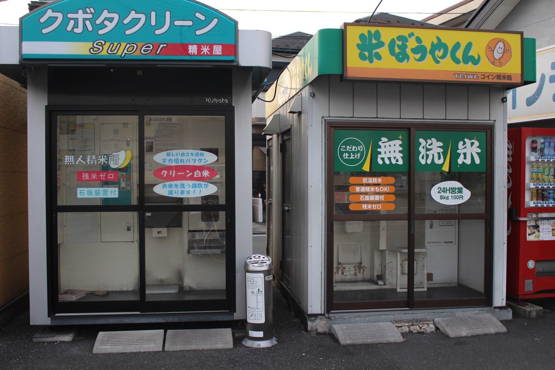 精米機(美女木1丁目)