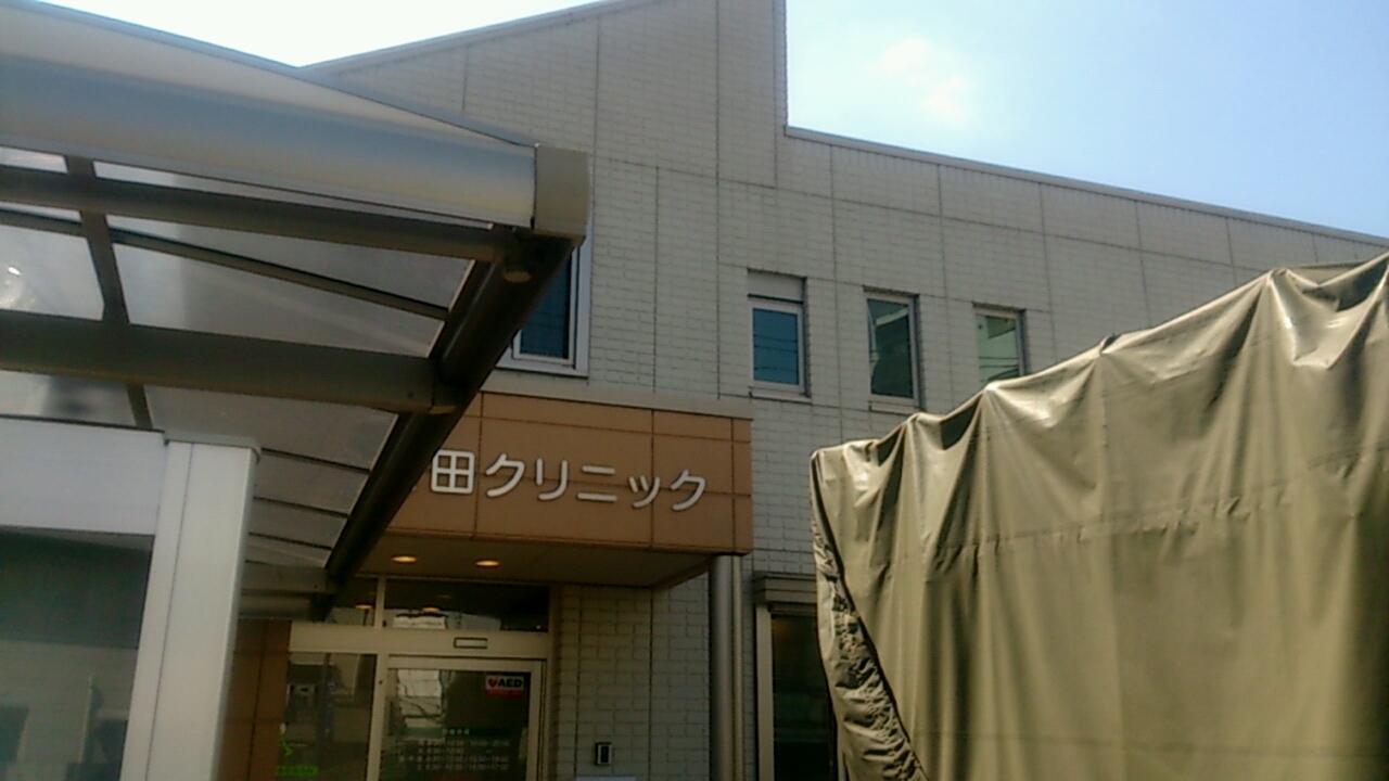 宮田クリニック