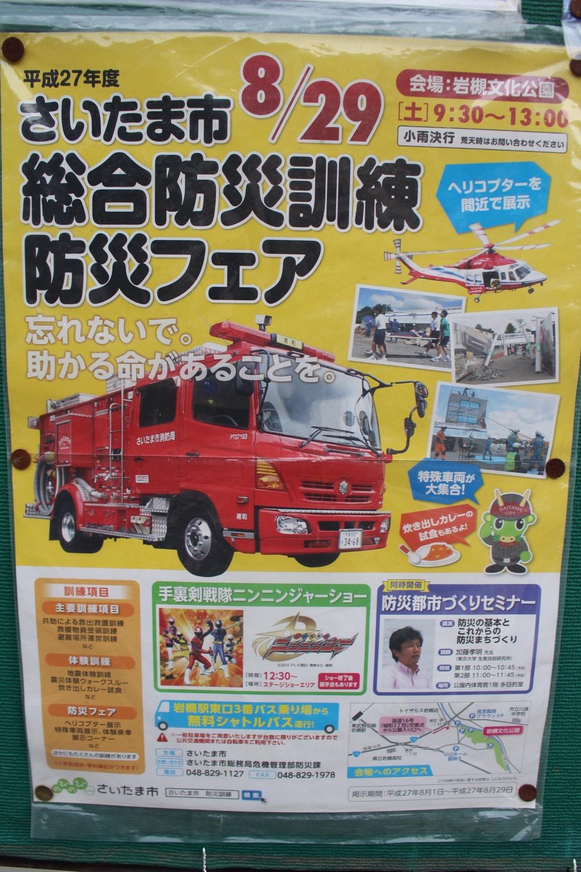 さいたま市総合防災訓練防災フェア