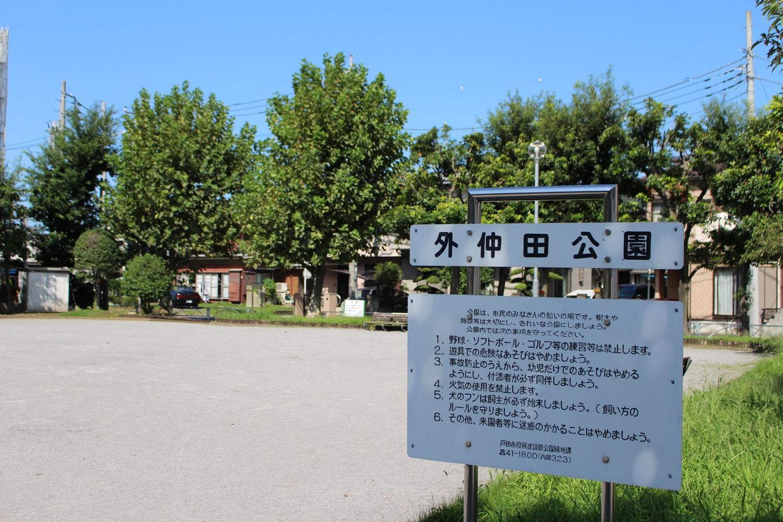 外仲田公園