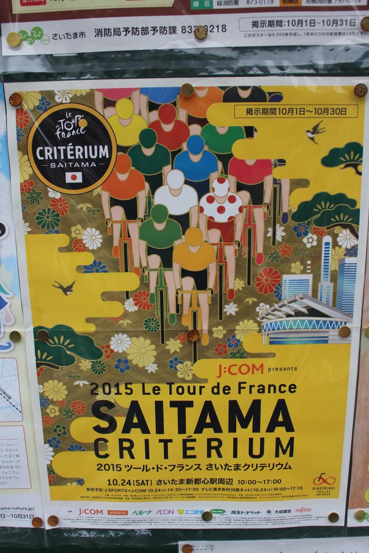 2015ツール・ド・フランス さいたまクリテリウム