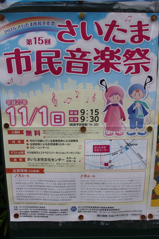 第15回さいたま市民音楽祭