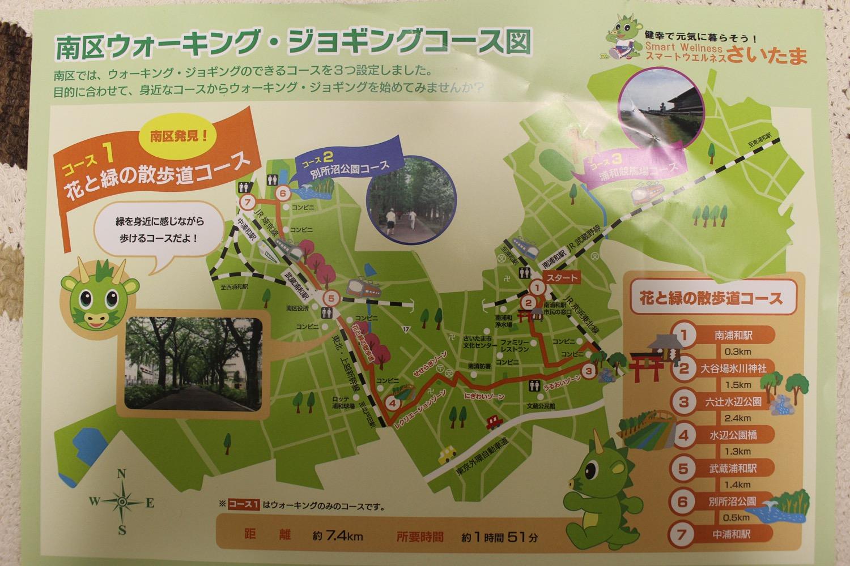 花と緑の散歩道コース