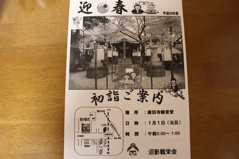 廣田寺観音堂初詣