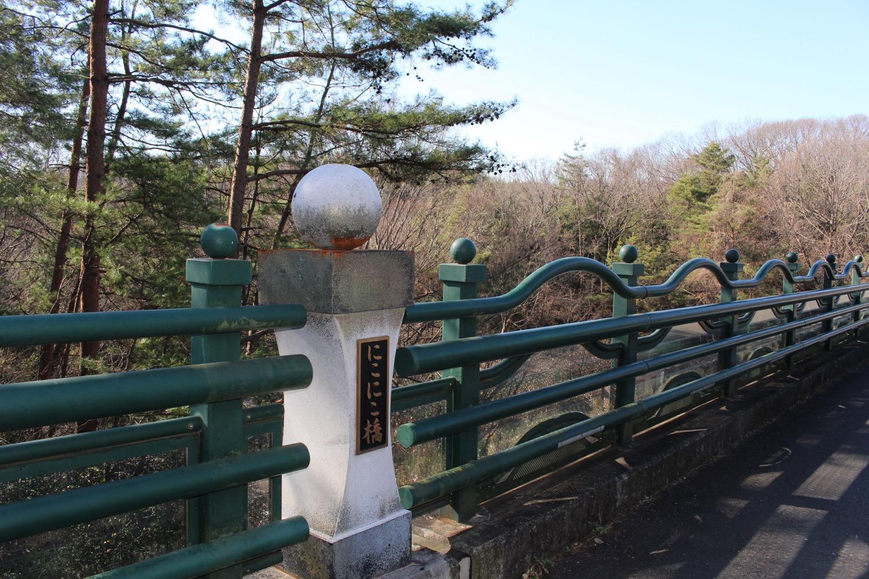 ニコニコ橋